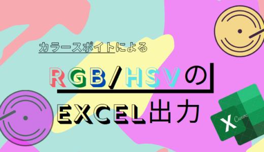 Pythonで画像のRBG・HSV色空間の値を取得しExcelに出力する方法