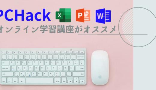 【PC初心者必見】PCHack講座がオススメ!