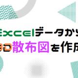 PythonでExcelのデータから3D散布図を作成