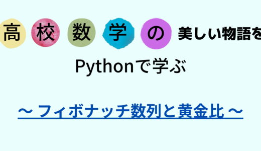 Pythonで学ぶ高校数学の美しい物語(フィボナッチ数列と黄金比)