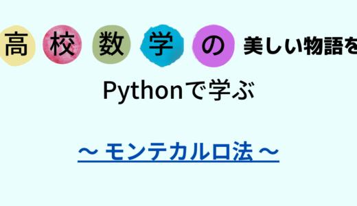 Pythonで学ぶ高校数学の美しい物語(モンテカルロ法)