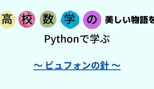Pythonで学ぶ高校数学の美しい物語(ビュフォンの針)