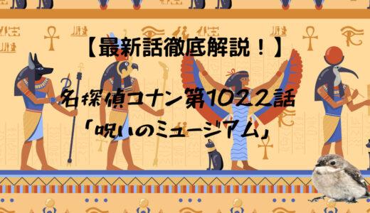 【最新話徹底解説!】名探偵コナン 第1022話「呪いのミュージアム」