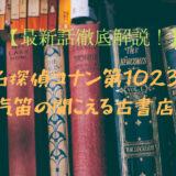 【最新話徹底解説!】名探偵コナン 第1023話「汽笛の聞こえる古書店3」